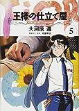 王様の仕立て屋 5 ~フィオリ・ディ・ジラソーレ~ (ヤングジャンプコミックス)