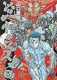 覚悟のススメ 3 (チャンピオンREDコミックス)