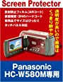 【AR反射防止+指紋防止】Panasonic HC-W580M専用 液晶保護フィルム(ARコート指紋防止機能付)