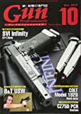 Gun Professionals17年10月号