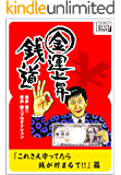 金運上昇 銭道 ~ これさえ守ってたら銭が貯まるで!!~ (impress QuickBooks)