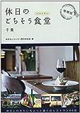 休日のごちそう食堂(レストラン)千葉 増補版