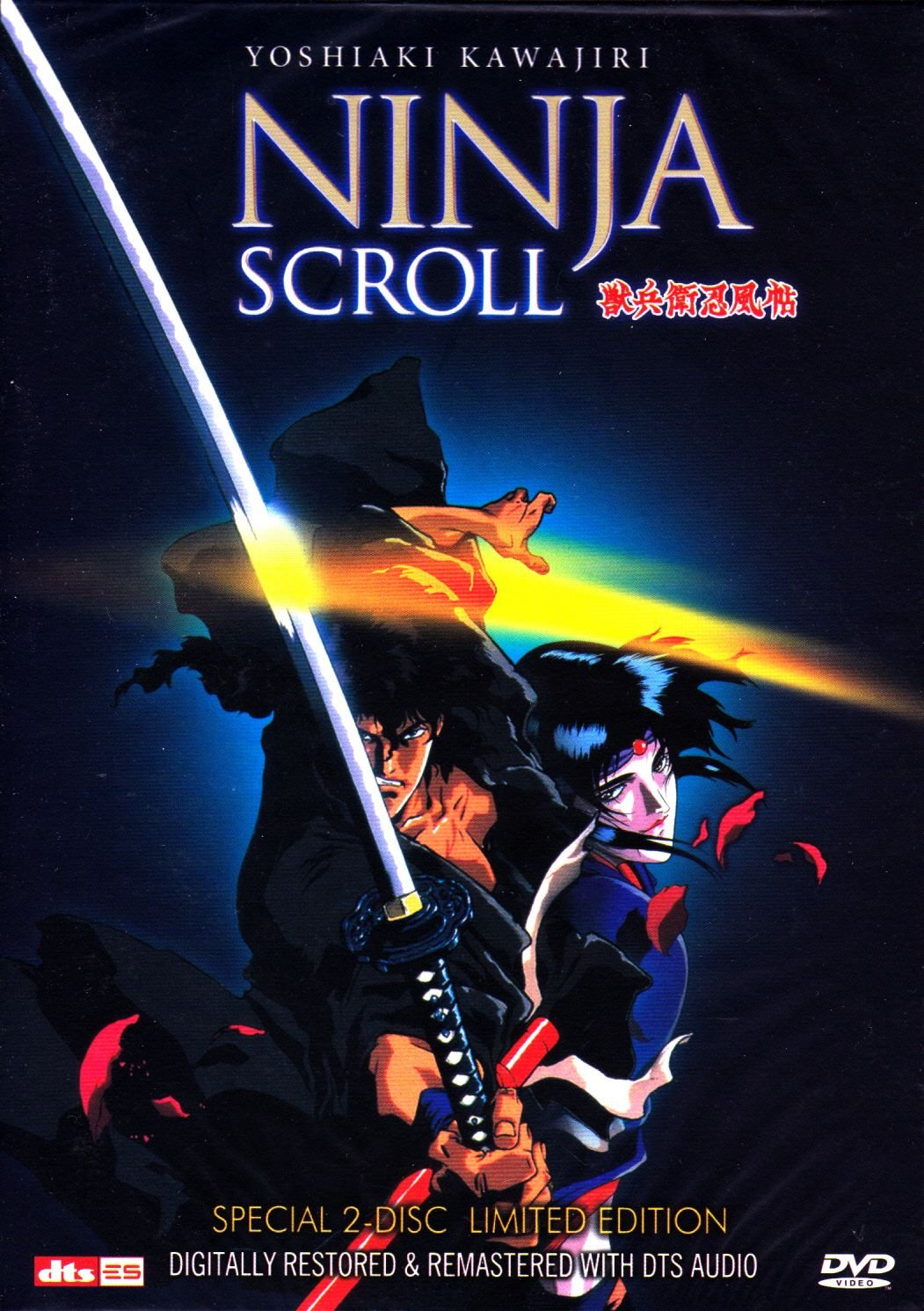 Amazon.com: Ninja Scroll DVD Import Korea: Yoshiaki Kawajiri ...