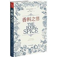 小历史系列:香料之书