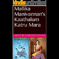 Mallika Manivannan's Kaathalum Katru Mara (Tamil Edition)