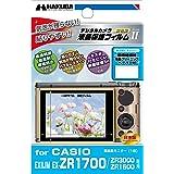 HAKUBA 液晶 保護 フィルム MarkIICASIO EXILIM EX-ZR1700専用 DGF2-CEZR1700