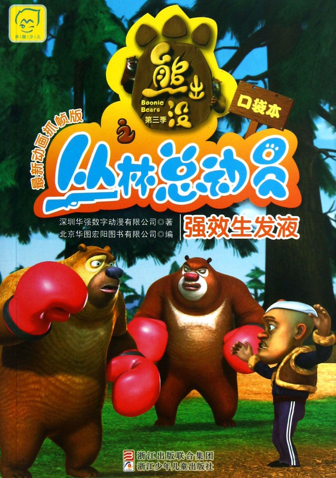 Download Bear haunt Jungle Story : potent germinal fluid ( the latest version of the animation frame grabbing )(Chinese Edition) pdf