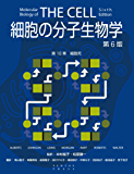 細胞の分子生物学 第6版 第18章 細胞死 (細胞の分子生物学 第6版)