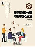 电商数据分析与数据化运营 (数据分析与决策技术丛书)