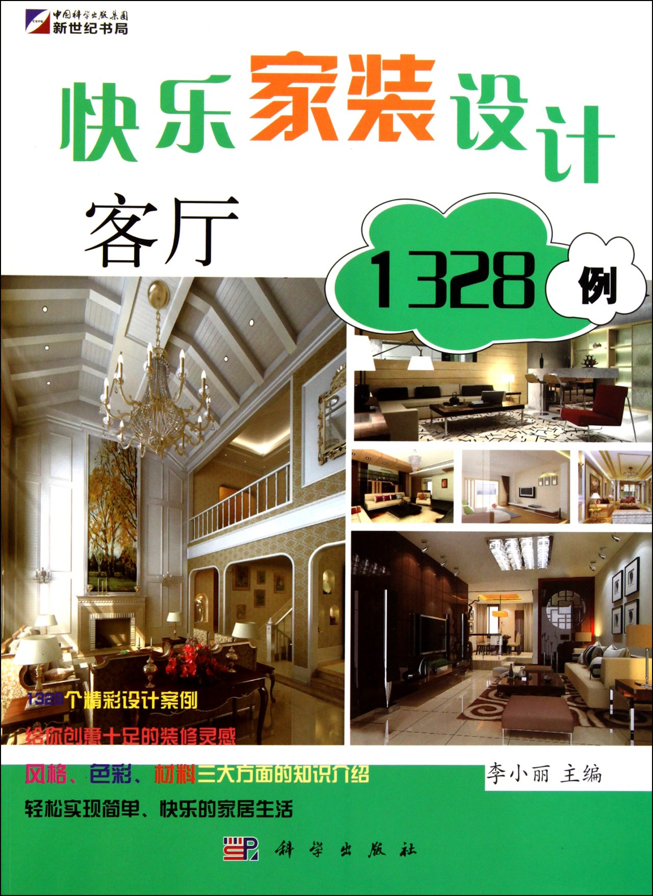 Download Drawing Room/1328 Examples of Home Decoration (Chinese Edition) pdf
