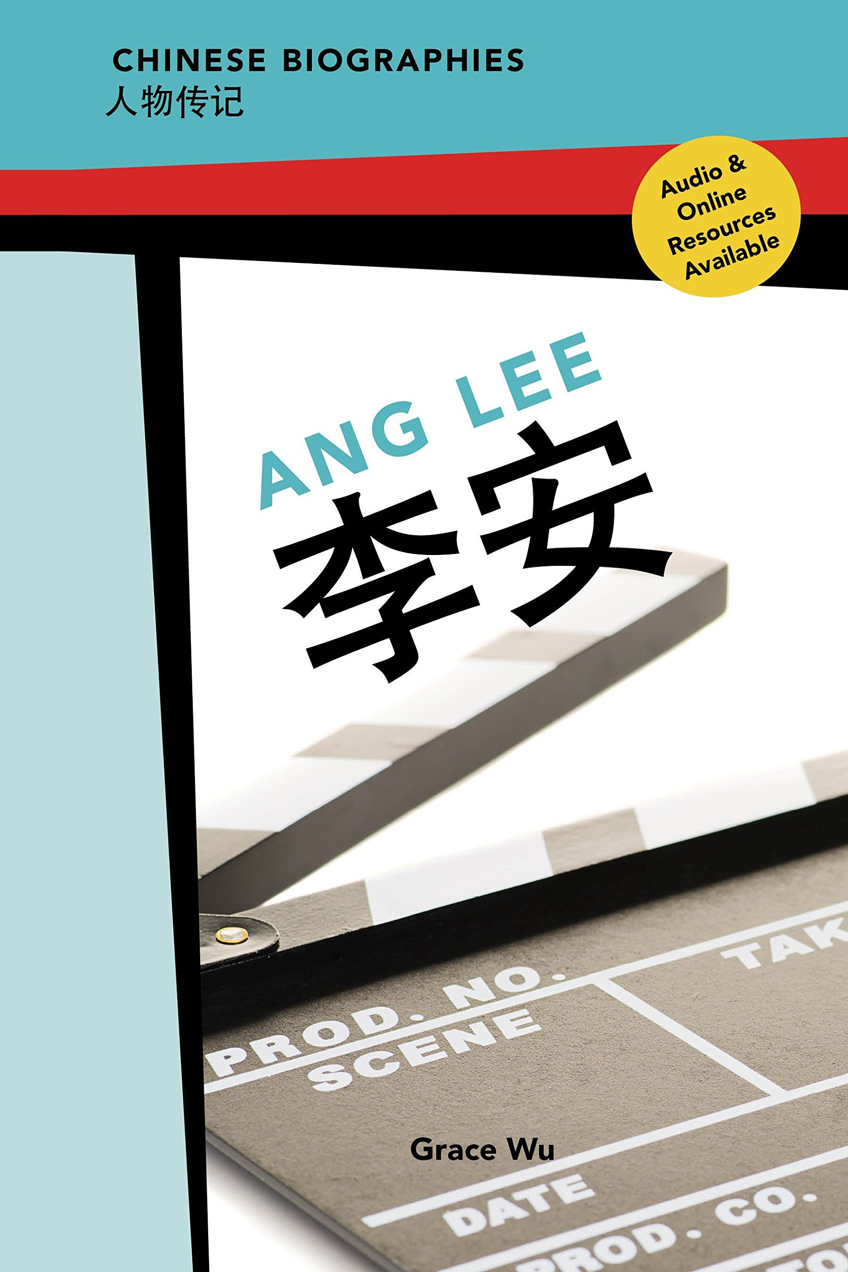 Chinese Biographies: Ang Lee ( Pinyin Annotated Reader: Simplified Chinese) (Chinese Edition)