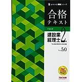 合格テキスト 建設業経理士2級 Ver.5.0 (よくわかる簿記シリーズ)