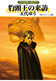 豹頭王の来訪 グイン・サーガ (ハヤカワ文庫JA)