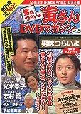 男はつらいよ 寅さんDVDマガジン VOL.1 2011年 1/18号 [雑誌]