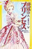 世界のプリンセス -薔薇の章- (集英社みらい文庫)