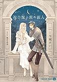 複合獣と銀の麗人【特別版】 (シャレード文庫)