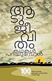 Aatujeevitham Katha Parayumpol (Malayalam Edition)