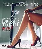 殺しのドレス ―HDリマスター版― [Blu-ray]