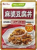 ハウス食品 やさしくラクケア 麻婆豆腐丼(低たんぱくミート入り) 125g×10袋