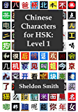 Chinese Characters for HSK: Level 2 (English Edition