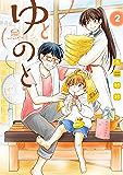 ゆとのと 2巻 (LINEコミックス)