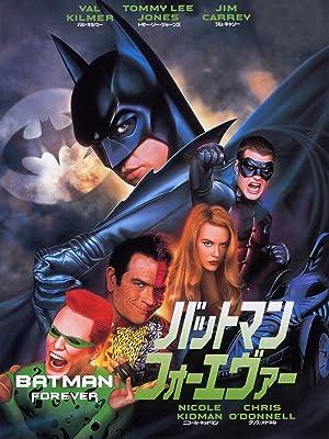 映画『バットマン フォーエヴァー』動画を無料でフル視聴出来るサービスとレンタル情報!見放題する方法まとめ!