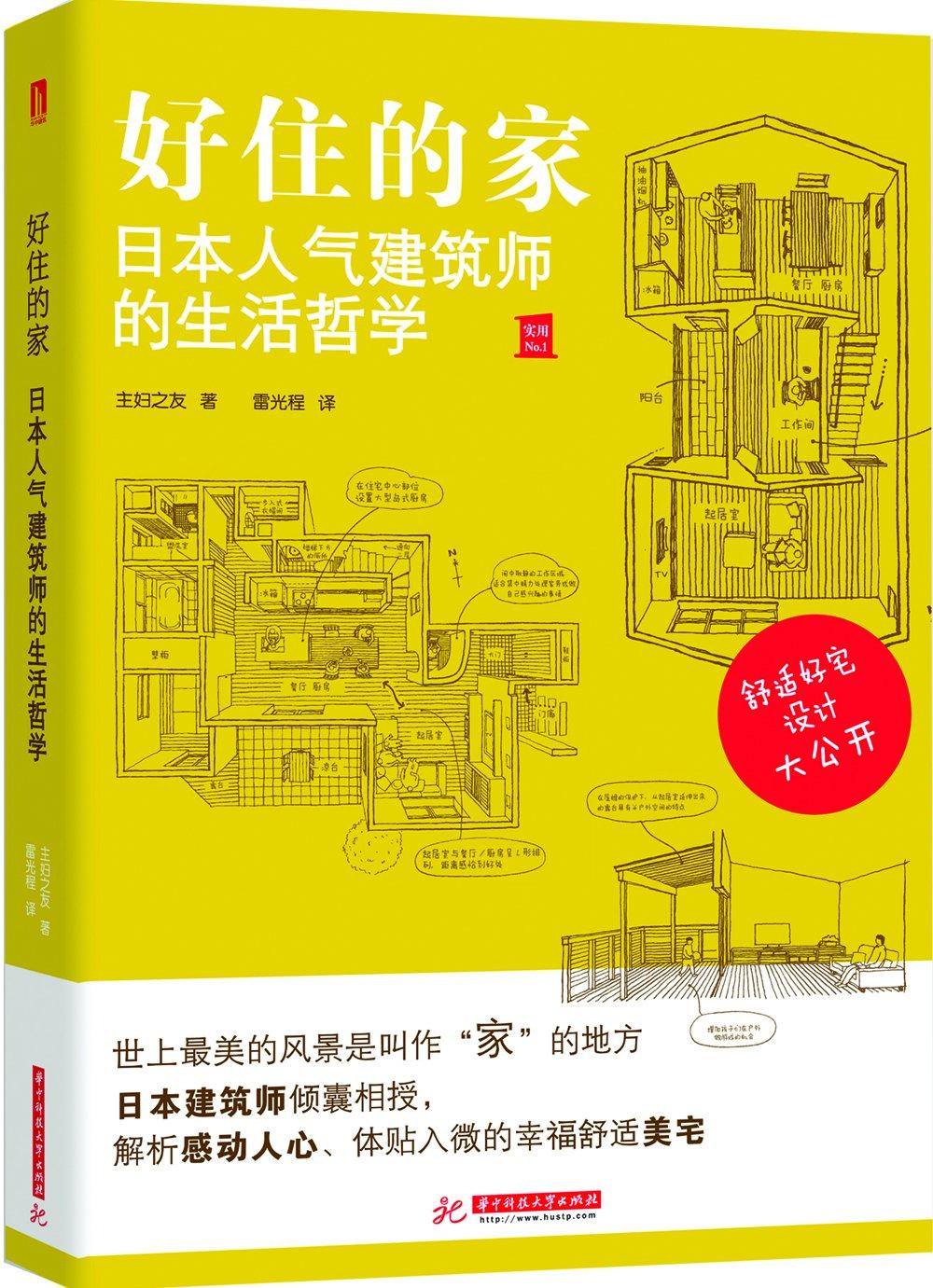 好住的家(日本人气建筑师的生活哲学) ebook