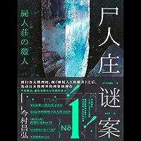 尸人庄谜案【日本推理新高度,继《嫌疑人X的献身》后,第二本横扫三大推理榜的现象级神作。由神木隆之介、滨边美波、中村伦也主演同名电影,即将上映!