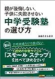 親が後悔しない、子供に失敗させない中学受験塾の選び方 (地球の歩き方BOOKS)