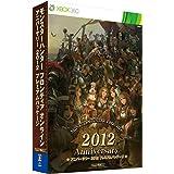 モンスターハンター フロンティア オンライン アニバーサリー2012 プレミアムパッケージ (豪華18特典+GMS同梱)