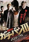 ガチバンIII 武闘宣戦 [DVD]