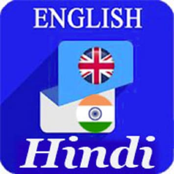Amazon com: English To Hindi Translate: Appstore for Android