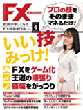 FX攻略.com 2019年4月号 (2019-02-21) [雑誌]
