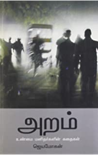 Aram (Tamil) price comparison at Flipkart, Amazon, Crossword, Uread, Bookadda, Landmark, Homeshop18