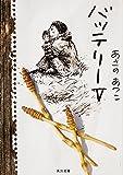 バッテリー (5) (角川文庫)