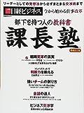 部下を持つ人の教科書 課長塾 増補改訂版 (日経BPムック)