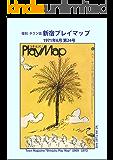 新宿プレイマップ 1971年6月号 24