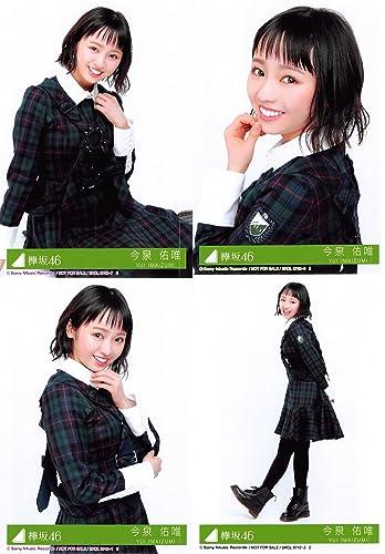 【今泉佑唯】 公式生写真 欅坂46 ガラスを割れ! 封入