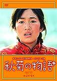 秋菊の物語(続・死ぬまでにこれは観ろ!) [DVD]