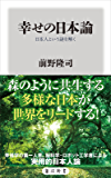 幸せの日本論 日本人という謎を解く (角川新書)