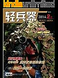 轻兵器 半月刊 2014年03期