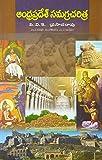 AP Samagra Charithra: ఆంధ్రప్రదేశ్  సమగ్ర చరిత్ర