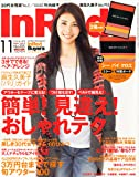 In Red (イン レッド) 2011年 11月号 [雑誌]