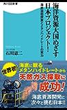 海洋資源大国めざす日本プロジェクト! 海底油田探査とメタンハイドレートの実力 (角川SSC新書)