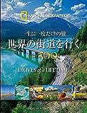 一生に一度だけの旅 世界の街道を行く BEST500