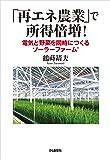 「再エネ農業」で所得倍増!  ― 電気と野菜を同時につくるソーラーファーム(R)