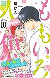 ももいろ人魚 プチデザ(10) (デザートコミックス)