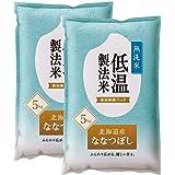 【精米】低温製法米 無洗米 北海道産 ななつぼし 10kg(5kg×2袋) 平成29年産