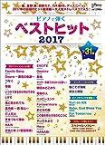 ピアノで弾く ベストヒット2017 (月刊ピアノ 2018年1月号増刊)
