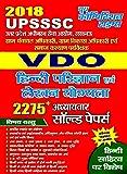 UPSSSC 2018 VDO Hindi Parigyan & Lekhan Yogyata Book